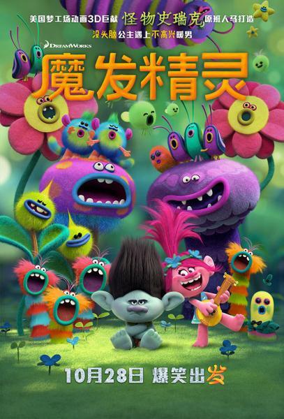 Trolls Asian Poster