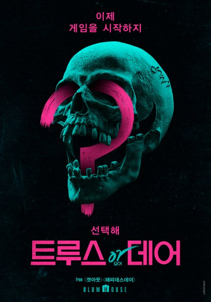 Truth Or Dare South Korean Poster