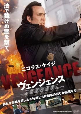 Vengeance Japanese Poster