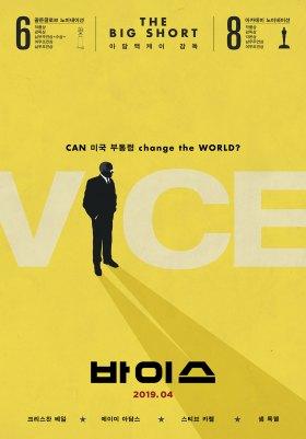 Vice Korean Poster