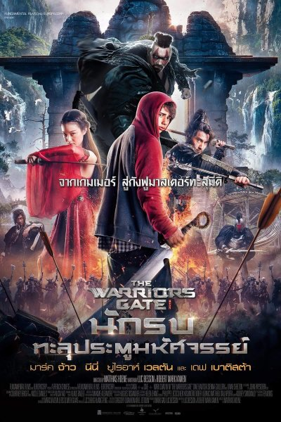 Warriors Gate Thai Poster