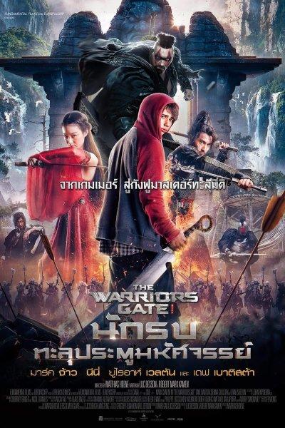 Warriors Gate Thai Poster