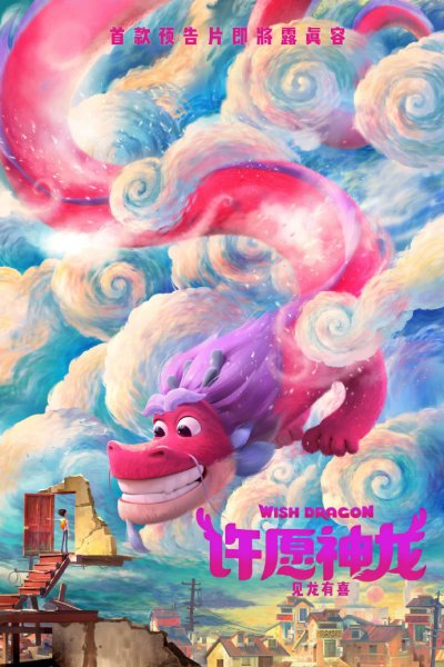 Wish Dragon New Poster