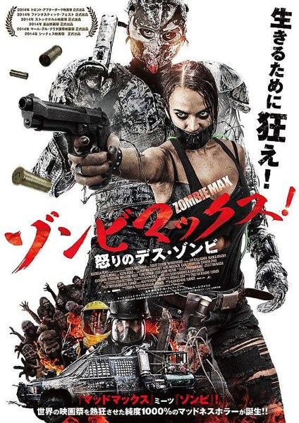Wyrmwood Japanese Poster