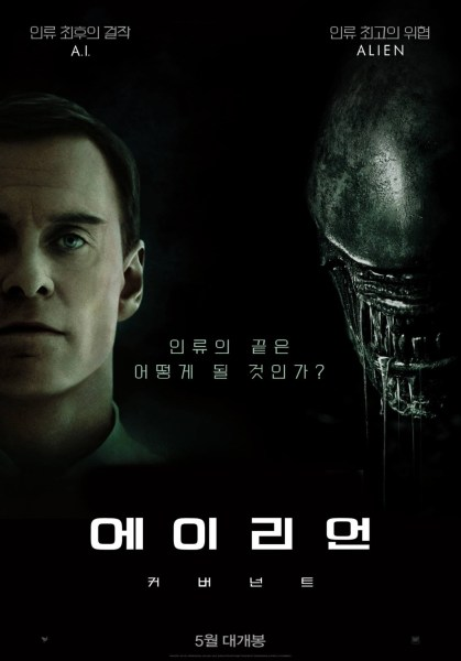 Alien Covenant South Korean Poster