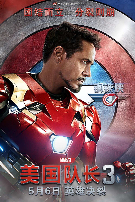 Captain America 3 Stream