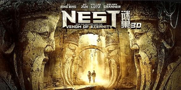 nest movie - teaser poster
