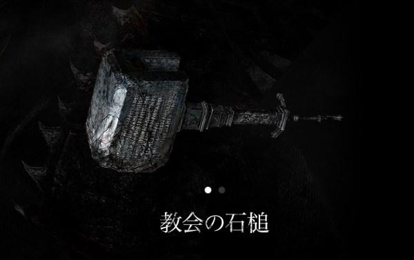 教会の石槌 Bloodborne ブラッドボーン