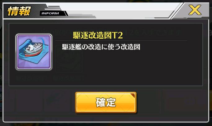 【アズールレーン】駆逐のT2改造図落ちないんだけど4-1ハードじゃ泥率悪い?