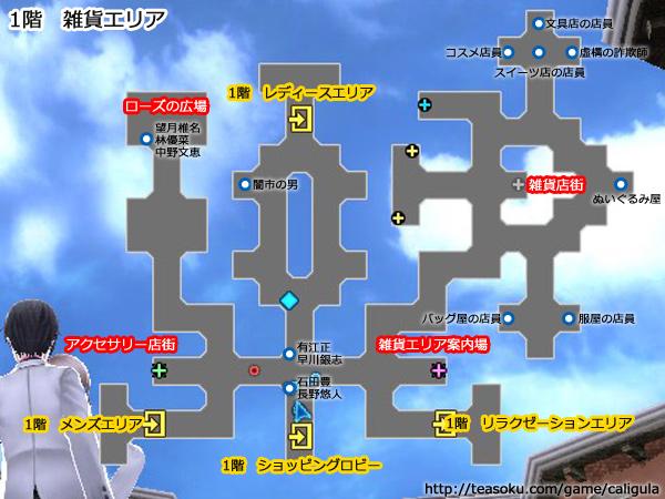 カリギュラ パピコ 1階雑貨エリアの地図