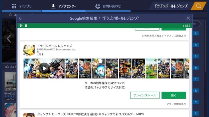 【ドラゴンボールレジェンズ】AndroidがなくてもPCがあれば遊べるって本当?