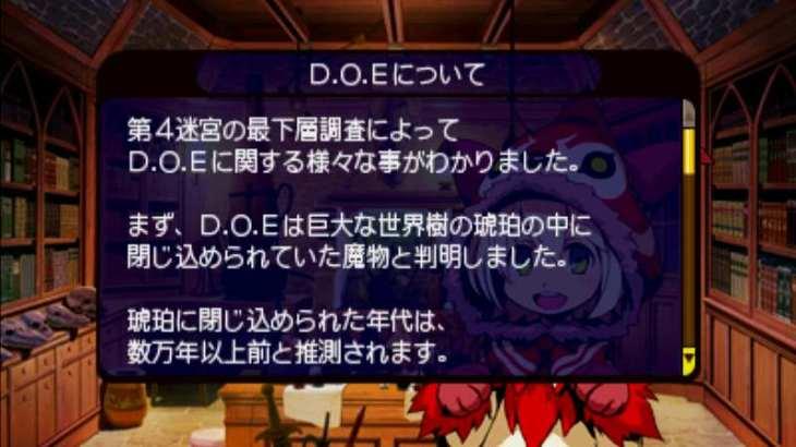 【セカダン】DOEは追尾してくるわけじゃないのでかわしながら進むのは可能【世界樹と不思議のダンジョン】