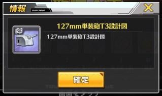 【アズールレーン】3-2砲の評価が下がってるってマジで!?