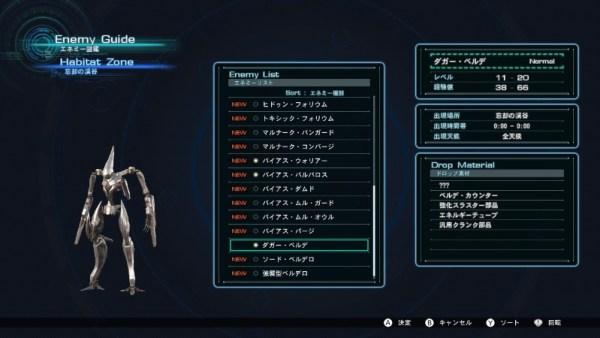 エネルギーチャージ ゼノブレイドクロス XenobladeX