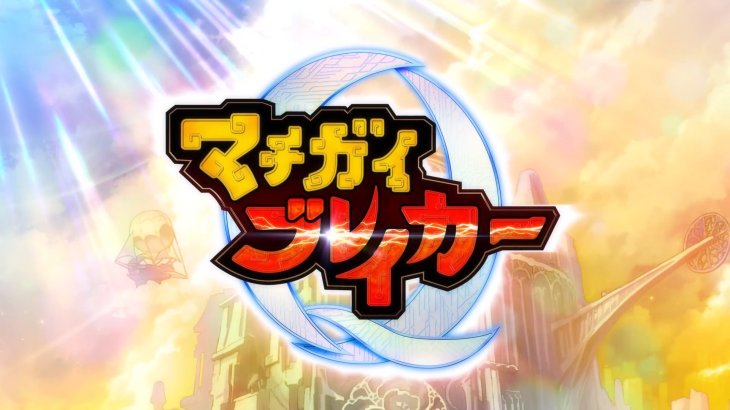 【マチガイブレイカー】初心者向け攻略テンプレート
