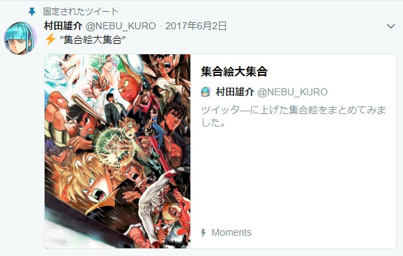 【すごい】村田雄介先生が今まで描いた集合絵をみるとすごさを再確認できると話題