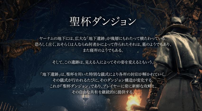 【ブラッドボーン】聖杯ダンジョンがだるい人たちに攻略まとめ【Bloodborne】