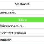 説明書 オンライン ゼノブレイドクロス XenobladeX