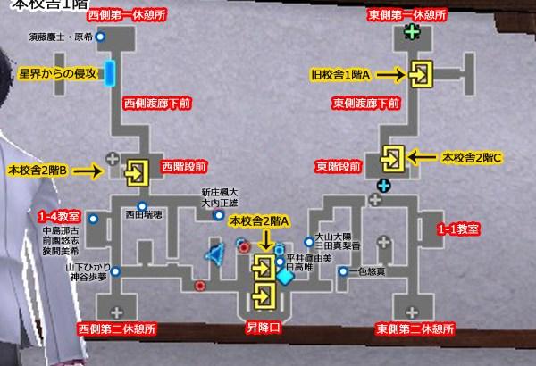 【カリギュラ】吉志舞高校の地図。NPCの名前付き