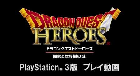 PS3版 ドラゴンクエストヒーローズ