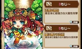 【コトダマン】リセマラは神子の封印が当たりだけどピンポイントだと0.06%!