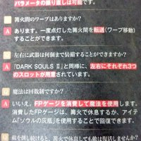 ゲームの仕様 ダークソウル3