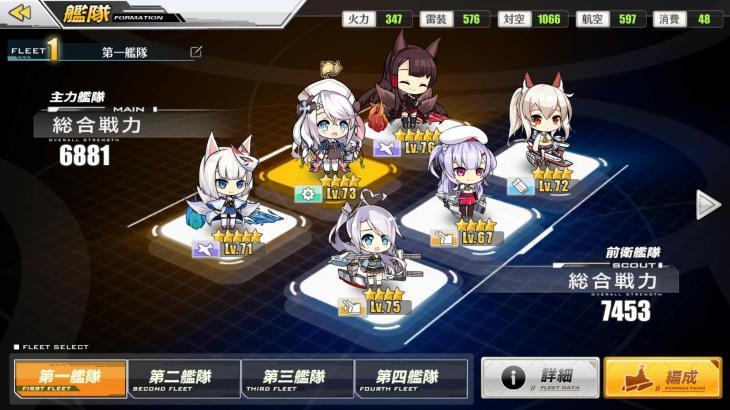 【アズールレーン】主力艦隊の配置する順番って関係ある?