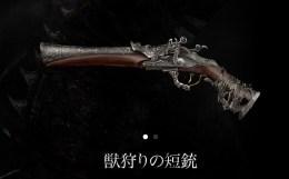 獣狩りの短銃 Bloodborne ブラッドボーン