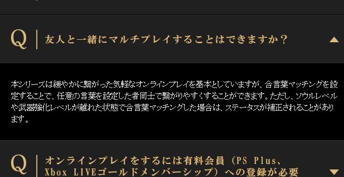 マルチプレイ オンライン 合言葉 ダークソウル3