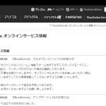 Bloodborne オンラインサービス情報