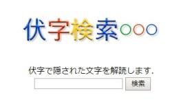 伏字検索 コトダマン