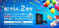 ps二周年記念で1万円以上で1500円キャッシュバックされるはずだから良かったよ