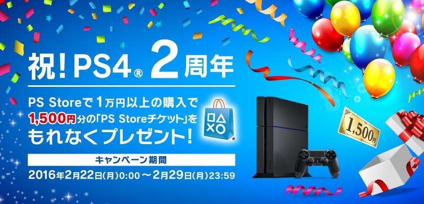 ps4 2周年 キャンペーン 1500円
