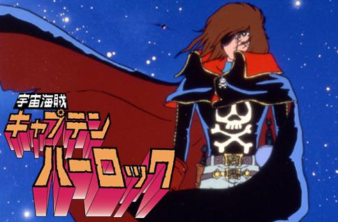 宇宙海賊ハーロック