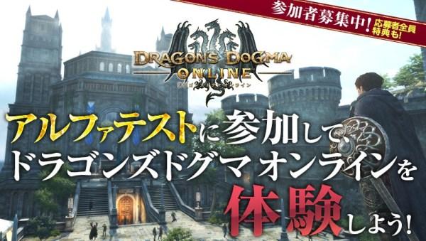 アルファテスト募集 Dragon s Dogma Online ドラゴンズドグマ オンライン
