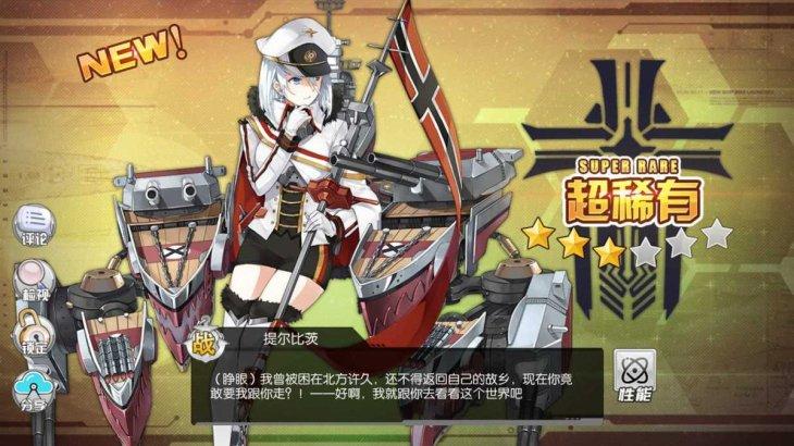 【アズールレーン】ティルピッツって主力艦隊だけど魚雷だすんだな