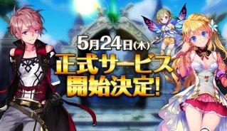 【テリアサーガ】正式サービス開始日が5月24日(木)に決定!!