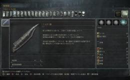 ノコギリ槍 ブラッドボーン Bloodborne