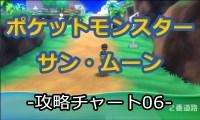 【ポケモンサンムーン】初心者のための攻略チャート06「2番道路」