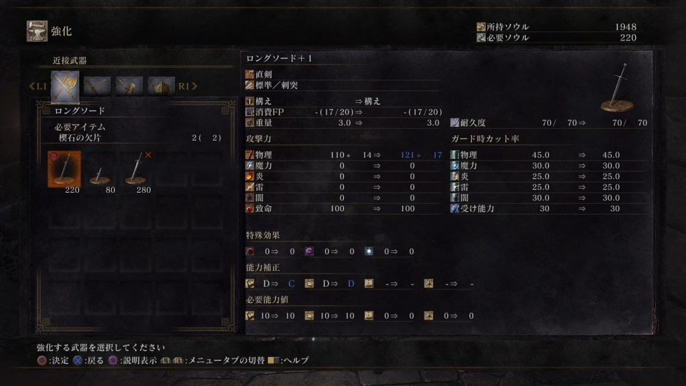 武器強化 鍛冶屋 ダークソウル3