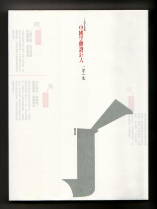 中國字體設計人 ﹣ 一字一生 | Teatime for design