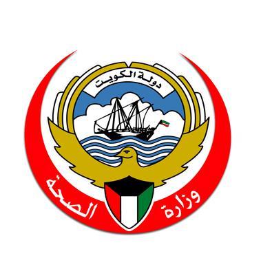 وزارة_الصحة_الكويت