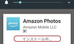Amazon photos インストール