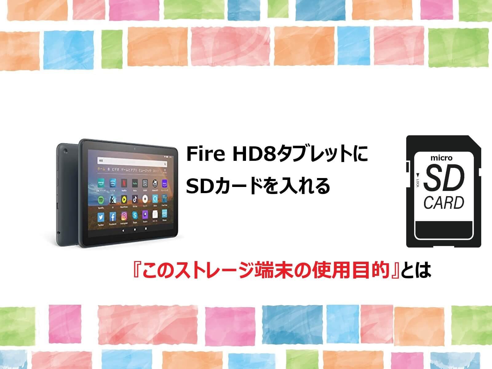 Fire Hd8タブレットにsdカードを入れる このストレージ端末の使用目的 とは