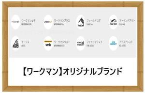【ワークマン】オリジナルブランド