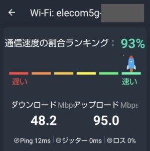 自宅のWi-Fiスピード