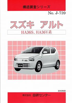 <廃版>構造調査シリーズ/スズキ アルト HA36S,HA36V系<訂正>