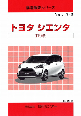 <絶版・売り切れ>構造調査シリーズ/トヨタ シエンタ 170系<訂正>