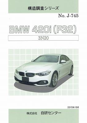 <新発売>構造調査シリーズ/BMW 420i(F32) 3N20<訂正>