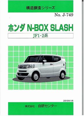 <新発売>構造調査シリーズ/ホンダ N-BOX SLASH  JF1・2系 j-749